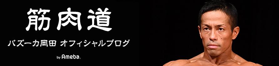 筋肉道 バズーカ岡田オフィシャルブログ by Ameba