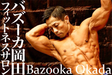 バズーカ岡田フィットネスサロン
