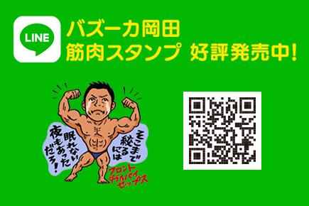 バズーカ岡田 LINE筋肉スタンプ好評発売中