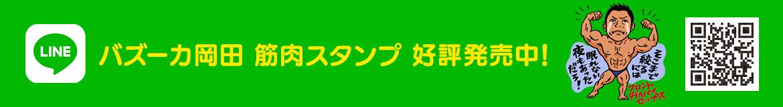 バズーカ岡田筋肉スタンプ好評発売中!